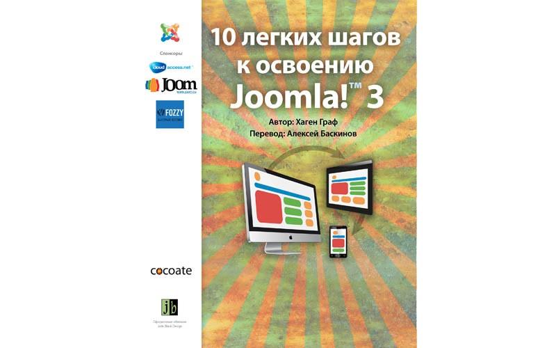 «10 легких шагов к освоению Joomla! 3»: скачивайте, читайте