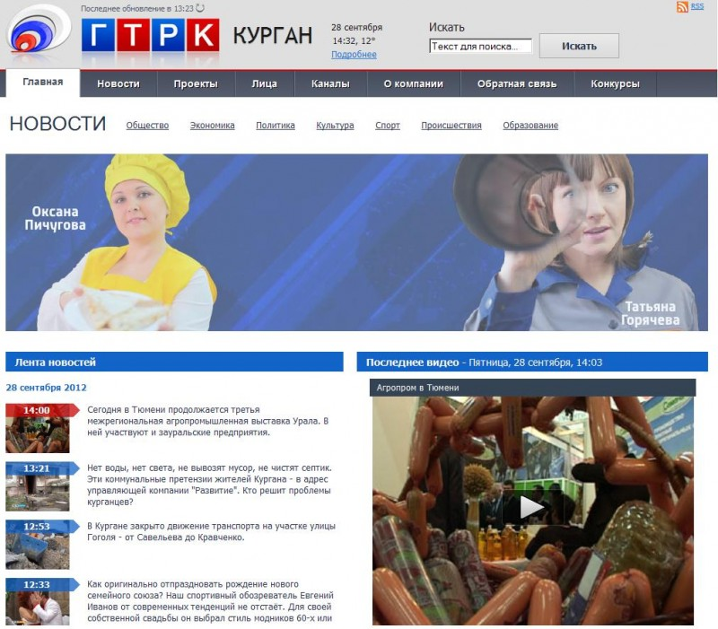 Website Case Study: Russian TV Channel